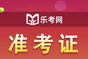 安徽省2021年医师资格考试准考证打印时间公布