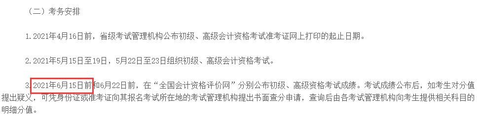 2021年黑龙江省初会成绩查询时间6月15日前公布