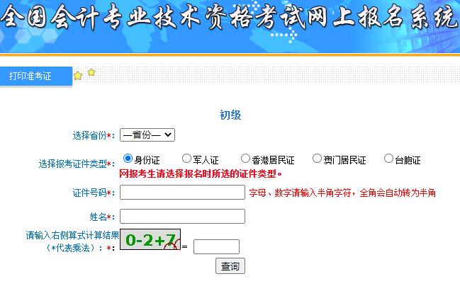 2021年北京初级会计准考证打印入口今日开通