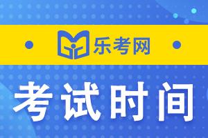 黑龙江2021年银行从业资格考试时间