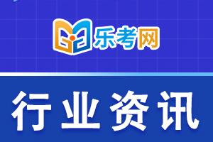 中国银行协会外资银行工作委员会第五届第五次全体会议在京召开