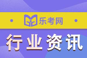 中国银行行业协会财务会计专业委员会《商业银行预期损失模型》课题结题评审会在京顺利举行