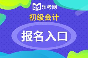 广东2021年初级会计报名入口:2020年12月25日关闭