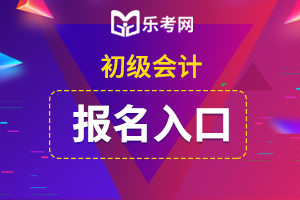 2021年上海初级会计补报名入口开通,别再错过