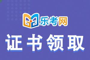 2021浙江初级会计考试证书申领操作步骤