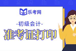 湖南2021年初级会计准考证打印时间