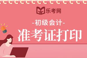 重庆2021年初级会计考试打印准考证时间