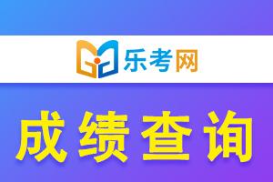 快速了解,黑龙江21年中级会计考试成绩查询入口!