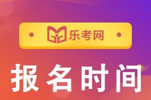 北京注册会计师2021年考试报名时间已公布
