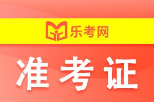 21年海南省注册会计师考试准考证打印时间是多久?