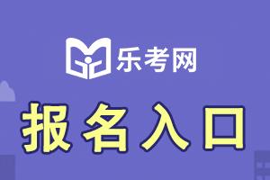 2021年宁夏中级经济师考试报名时间及报名入口