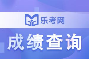 2021年中级经济师考试海南省成绩怎么查?