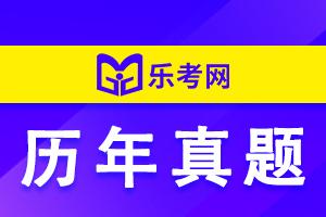 银行从业资格考试法律法规历年真题精选1