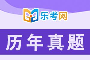 银行从业资格考试法律法规历年真题精选3