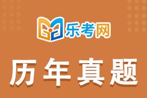 银行从业资格考试法律法规历年真题精选4