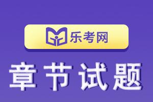 银行从业资格考试《银行业法律法规》章节练习题