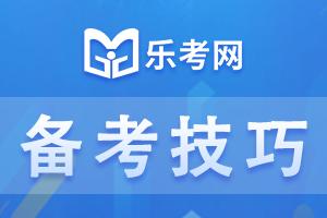 """""""三招""""实用答题技巧,助力证券资格考试多得分!"""