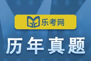 乐考网期货从业资格考试《期货法律法规》历年真题