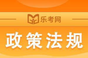2021年湖南省初级会计考试合格标准及资格审核通知