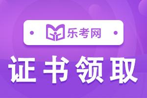 上海考区历年中级会计资格证书领取
