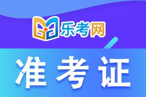 云南省2021年中级会计考试准考证打印时间