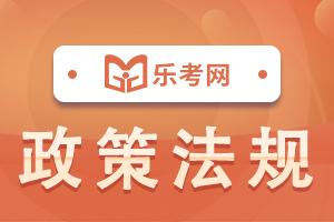 江苏泰州2021年度中级会计考试考前重要提示