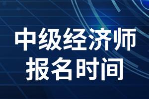 2021年河南省中级经济师考试报名时间开始了!