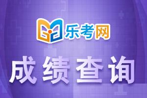 2021中级经济师考试内蒙古成绩是否有变化?