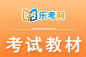 甘肃省2021年初级经济师考试科目已公布